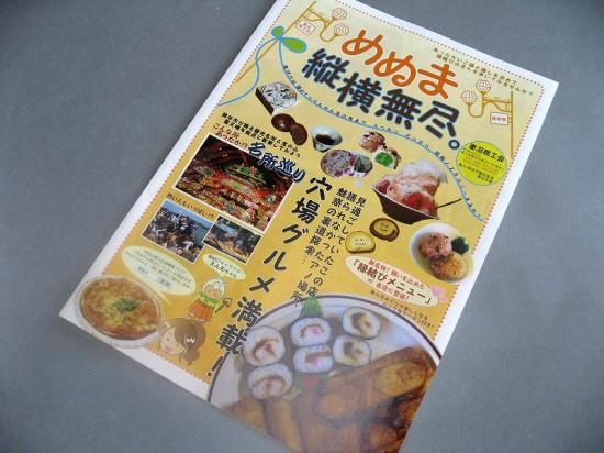 熊谷市出来島「関根商店」のメンチかつとコロッケ