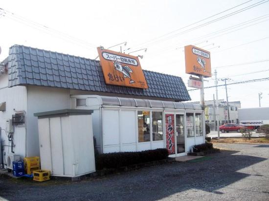 熊谷市八木田「スーパー回転寿司 魚けい」の大和づくし