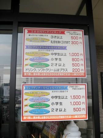 太田市東金井町「グルメロード」の500円ランチバイキング再び