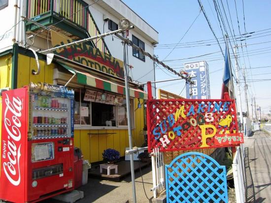 東松山市毛塚「サブマリン」のホットドッグ3種