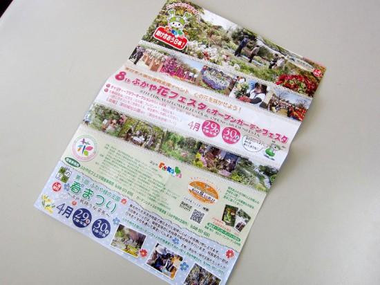 第8回ふかや花フェスタ&オープンガーデンフェスタ&緑の王国春まつり 開催
