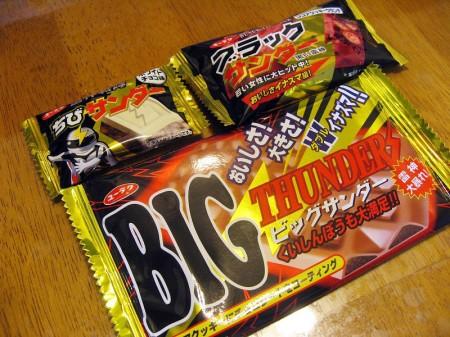 駄菓子「ブラックサンダー」とその仲間たち