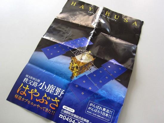 小惑星探査機「はやぶさ」帰還カプセル等の実物展示 in 小鹿野