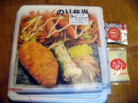 熊谷市新堀「ほっともっと弁当」のまんぷくのり弁当