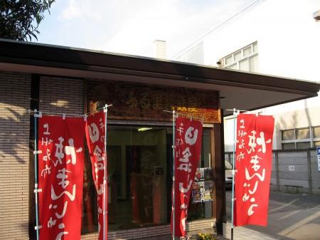 熊谷市新堀「手作りふる里饅頭屋」の焼まんじゅう