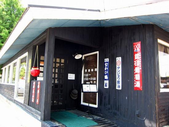 藤岡市本郷「鶴商文庫」のチーズカレーハンバーグ