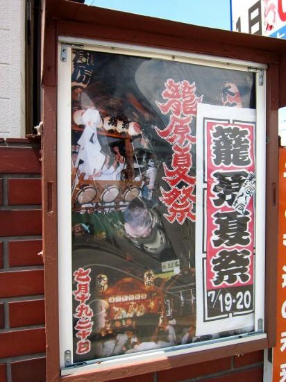 2011年夏:熊谷と深谷のお祭りの日程