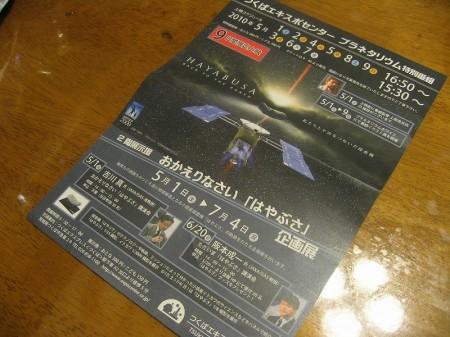 小惑星探査機はやぶさの映画「HAYABUSA Back to the earth」