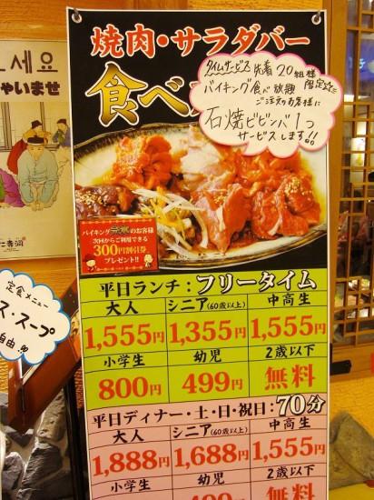 久喜市菖蒲モラージュ菖蒲内「仁寺洞」の焼肉食べ放題