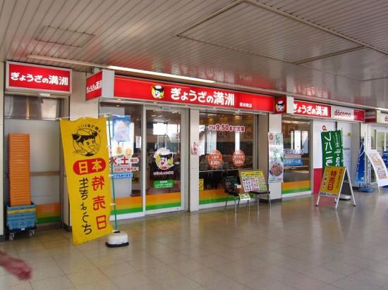 熊谷市桜木町1丁目「ぎょうざの満洲 熊谷駅店」のダブル餃子定食