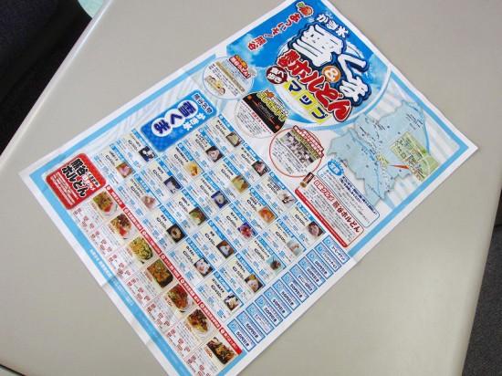 2011年度 雪くまマップ