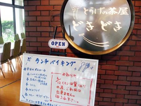 熊谷市問屋町2丁目「とうげの茶屋 どきどき」のランチバイキング