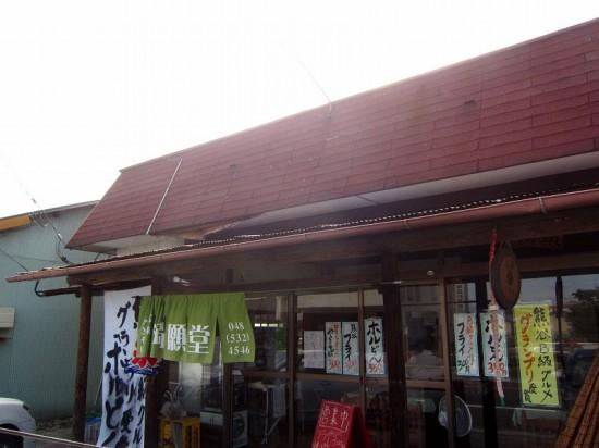 熊谷市新堀「満願堂」のホルどんとフライ