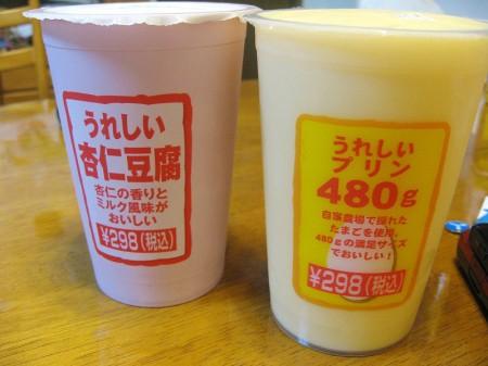 コンビニ「ファミリーマート」うれしいプリン480gとうれしい杏仁豆腐