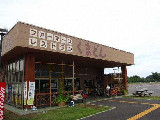 熊谷市スポーツ文化公園内「くまどん」のチキンカツカレーとくまどん