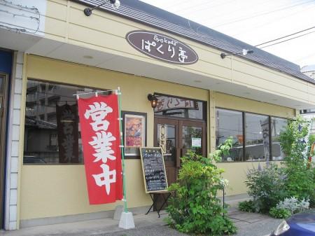 藤岡市上大塚「ぱくり亭」のたれかつ丼