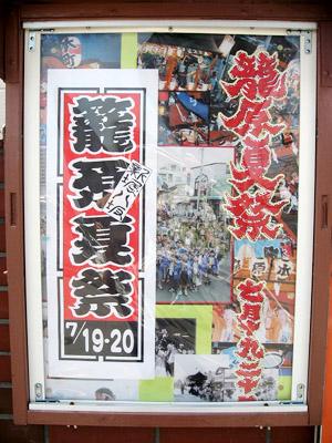 2010年7・8月:各地のお祭りの日程