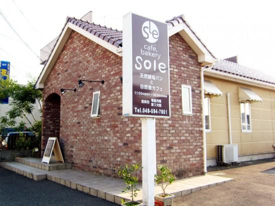 熊谷市原島「sole」の天然酵母パン