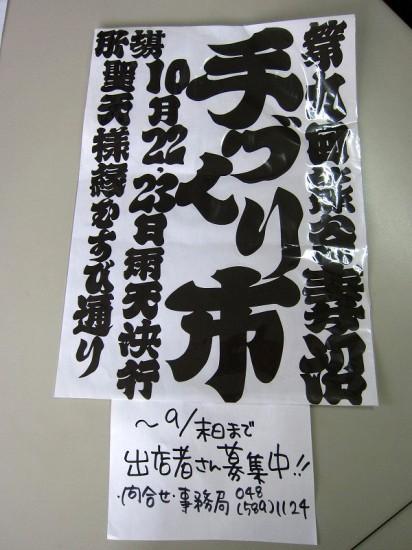 「第9回 熊谷妻沼 手づくり市」申し込み受付中