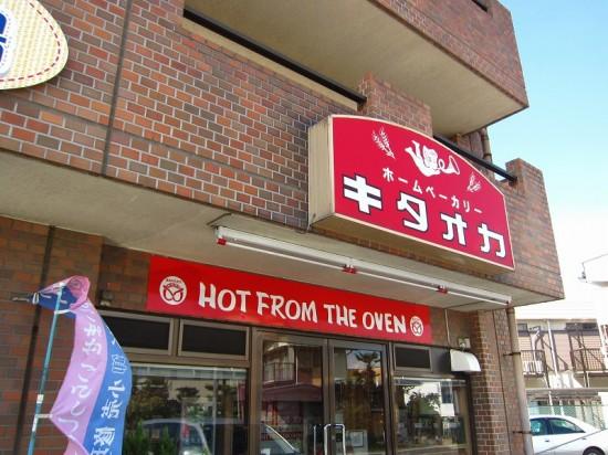 熊谷市上之「ホームベーカリー キタオカ」のパン