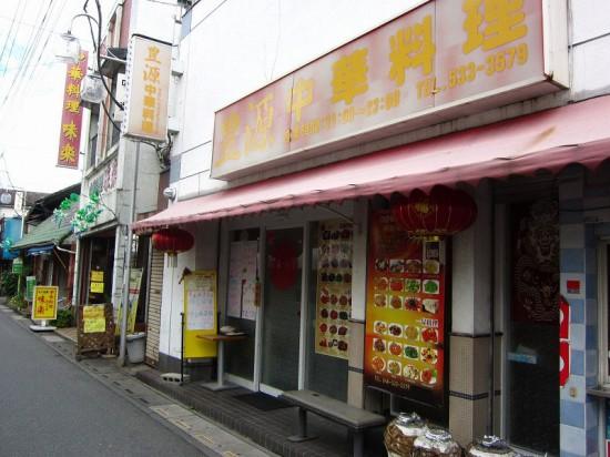 熊谷市新堀「豊源」の麻婆豆腐定食と味噌ラーメンとミニチャーハンのセット