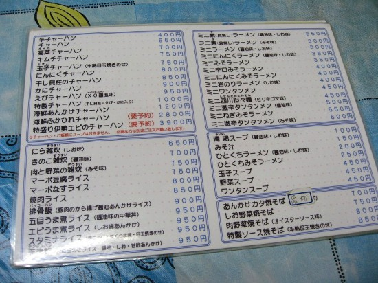 熊谷市拾六間「龍門」のマーボー豆腐ライスとトマト入り酸辣湯麺