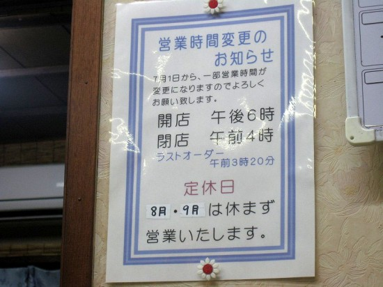 熊谷市拾六間「龍門」の塩ラーメンとチャーハン