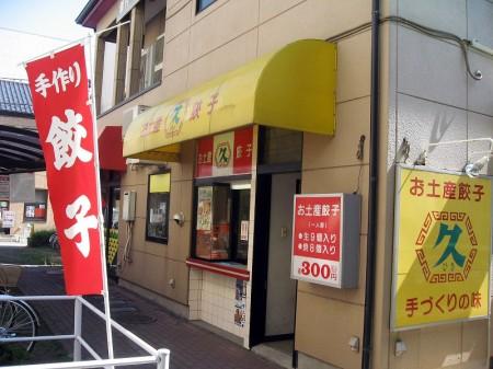 本庄市駅南1丁目「久」の餃子