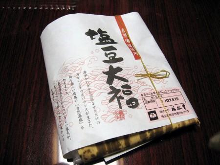 熊谷市新堀新田「梅林堂」の塩豆大福とおはぎと生どら