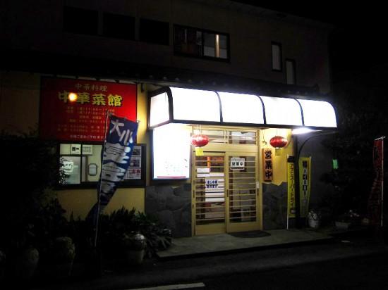 深谷市田中「中華菜館」の木須肉セットとピリ辛拉麺セットと餃子