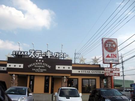 熊谷市太井「ステーキガスト」の肩サーロインステーキとサラダバイキング
