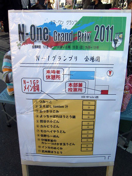 第6回深谷市産業祭:エヌ・ワン・グランプリ2011で食べてきた