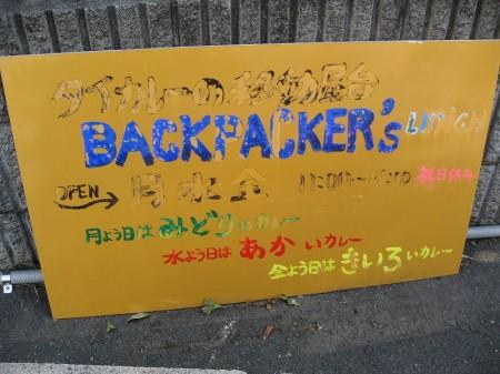 熊谷市役所前「BACK PACKER'S LUNCH」のグリーンカレー弁当