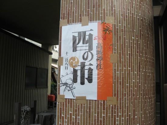 熊谷高城神社の酉の市と深谷の妙見市