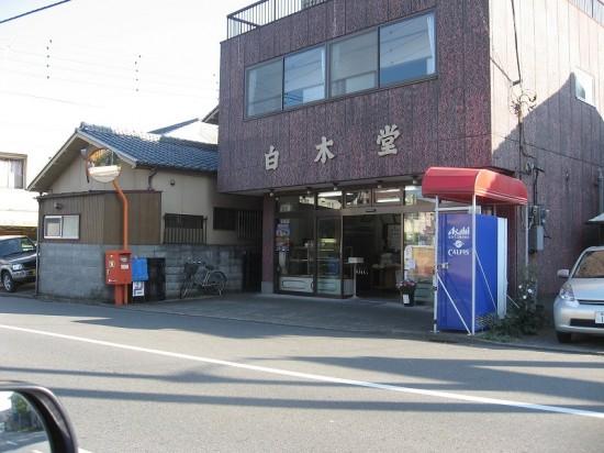 行田市天満「白木堂」のジャムコッペとメロンパン