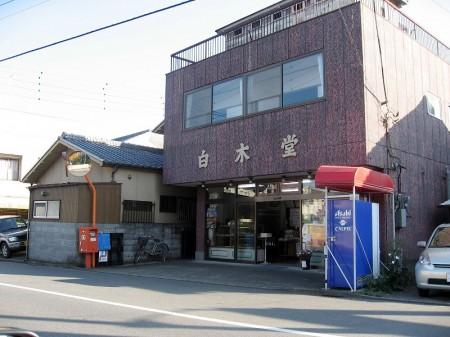 行田市天満「白木堂」のパン
