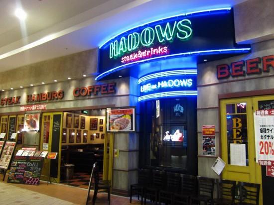 羽生イオン内「マドウス」の120gロースステーキとグラウンドハンバーグ
