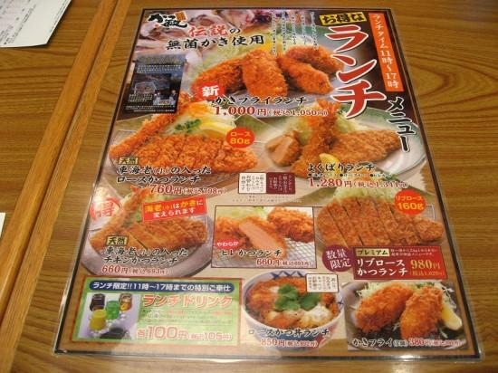 熊谷市拾六間フェスティバルガーデン内「かつ敏」のリブロースかつ定食