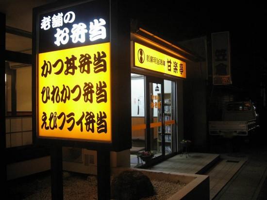 藤岡市藤岡「甘楽亭」のメガカツ丼弁当