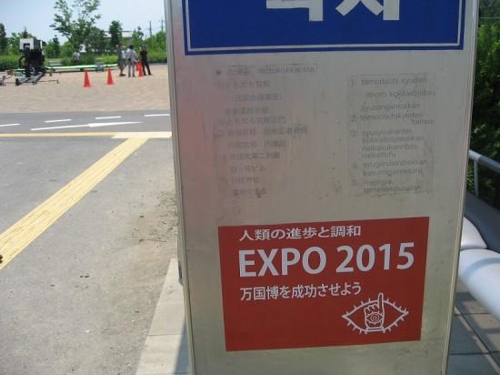番外編:熊谷スポーツ文化公園「20世紀少年」のエキストラ弁当