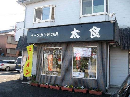 本庄市万年寺「太食」のロースソースカツ丼
