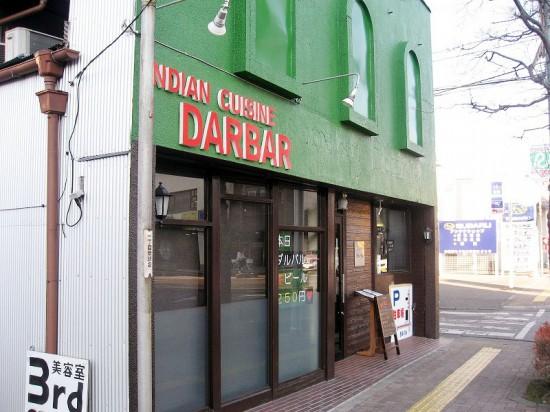 太田市東本町「DARBAR」のダルバルランチ