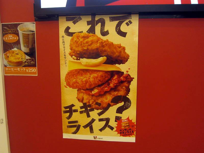 肉が主食でご飯がおかず!KFC「ケンタッキーチキンライス」