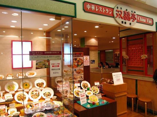 熊谷市仲町八木橋7階「双喜亭」の油淋鶏定食と八宝麺セット