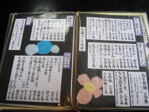 熊谷市美土里町「蕎麦処 詩菜野」のカツ丼セット