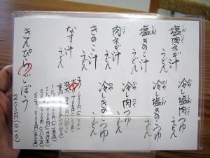 熊谷市久保島「田舎っぺ」の塩肉ネギ汁うどん(大盛り)