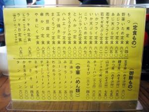 熊谷市新堀「楽喜食堂」のかつ煮定食