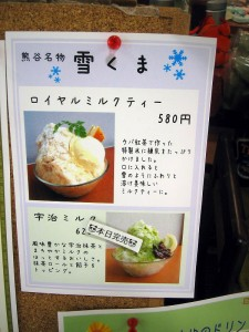 熊谷市筑波3ティアラ21内「萬里茶房」の雪くま