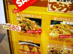 菖蒲町モラージュ菖蒲「でらうまっ」の富士宮やきそば