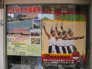 明日は熊谷えびす祭
